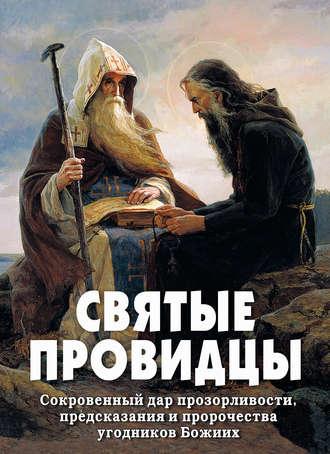 Купить Святые провидцы. Сокровенный дар прозорливости, предсказания и пророчества угодников Божиих