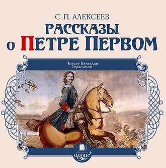 Аудиокнига Рассказы о Петре Первом