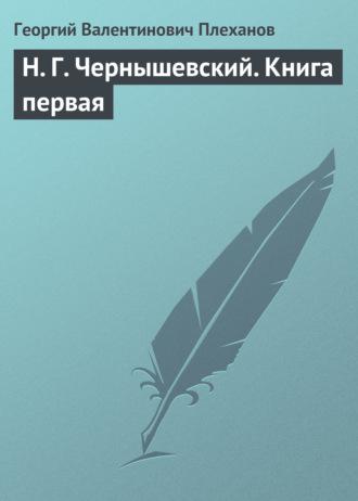 Купить Н. Г. Чернышевский. Книга первая