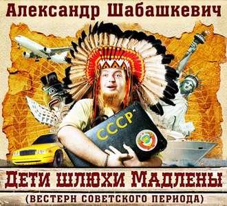 Аудиокнига Дети шлюхи Мадлены (Вестерн советского периода)