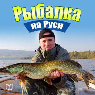 Аудиокнига Рыбалка на Руси. Все о рыбах и снастях