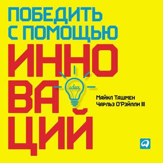 Аудиокнига Победить с помощью инноваций: Практическое руководство по управлению организационными изменениями и обновлениями