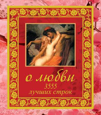 Купить О любви. 3555 лучших строк