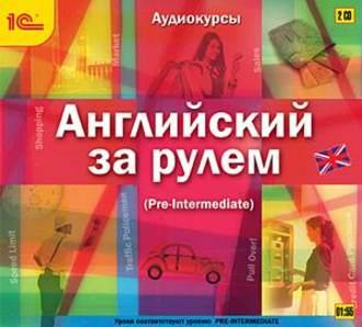Аудиокнига Английский за рулем. Выпуск 3 (Pre-Intermediate)
