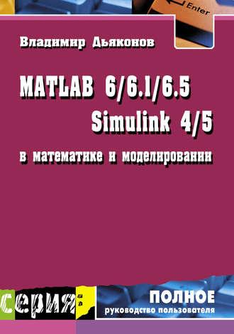 Купить MATLAB 6/6.1/6.5 + Simulink 4/5 в математике и моделировании