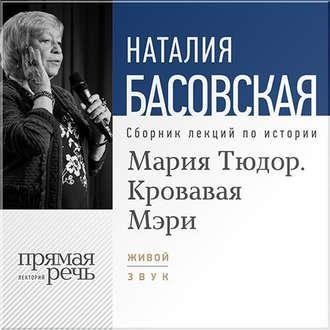 Аудиокнига Мария Тюдор. Кровавая Мэри