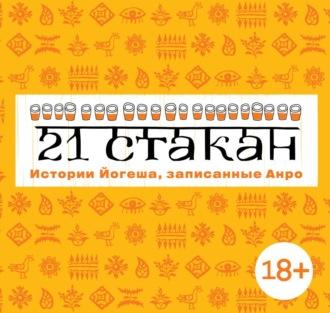 Аудиокнига 21 стакан. Истории Йогеша, записанные Анро
