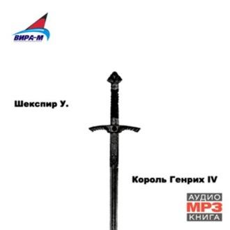 Аудиокнига Король Генрих IV