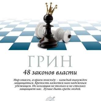Аудиокнига 48 законов власти. Законы 17-32