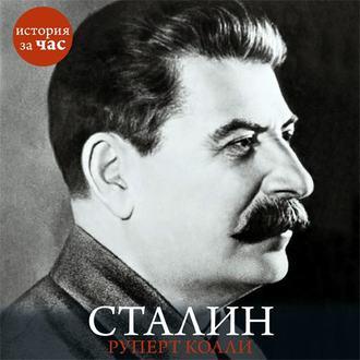 Аудиокнига Сталин