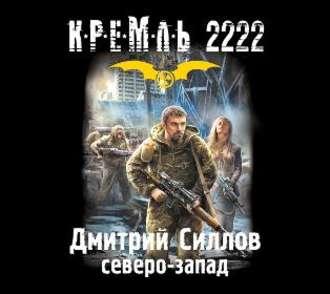 Аудиокнига Кремль 2222. Северо-Запад
