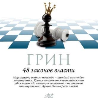 Купить 48 законов власти. Законы 33-48
