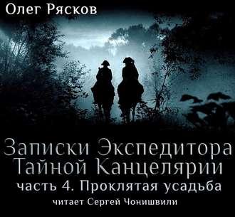 Аудиокнига Записки экспедитора Тайной канцелярии. Проклятая Усадьба