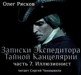 Аудиокнига Записки экспедитора Тайной канцелярии. Иллюзионист