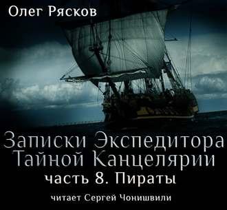 Аудиокнига Записки экспедитора Тайной канцелярии. Пираты
