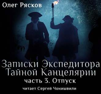 Аудиокнига Записки экспедитора Тайной канцелярии. Отпуск (фрагмент)