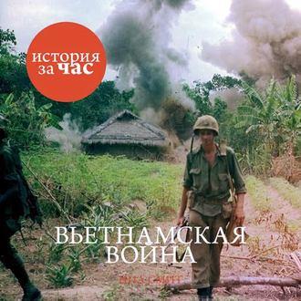 Аудиокнига Вьетнамская война