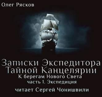 Аудиокнига К берегам Нового Света-1. Экспедиция