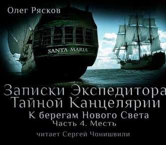 Аудиокнига К берегам Нового Света-4. Месть