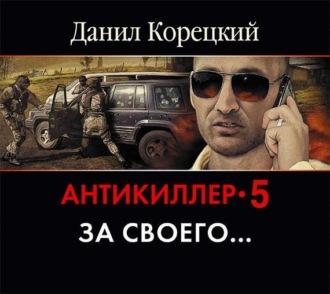 Аудиокнига Антикиллер-5. За своего…