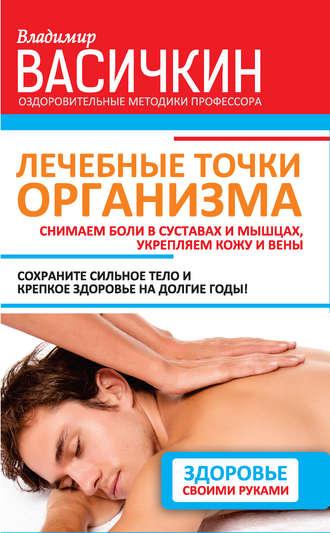 Купить Лечебные точки организма: снимаем боли в суставах и мышцах, укрепляем кожу, вены, сон и иммунитет