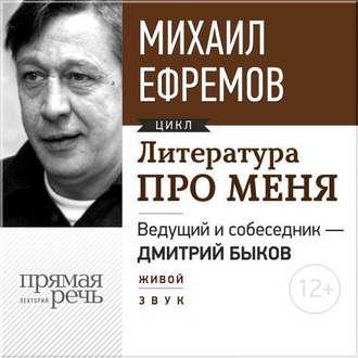 Аудиокнига Литература про меня. Михаил Ефремов. Встреча 1-я