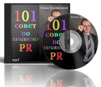 Аудиокнига 101 совет по взрывному PR