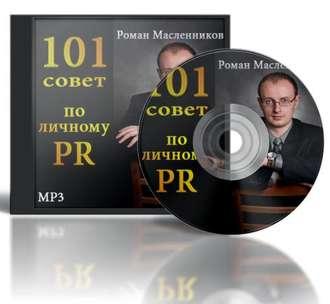 Аудиокнига 101 совет по личному PR