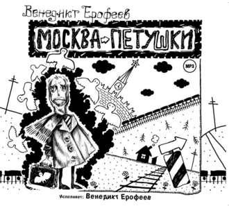 Купить Москва-Петушки (авторское прочтение)