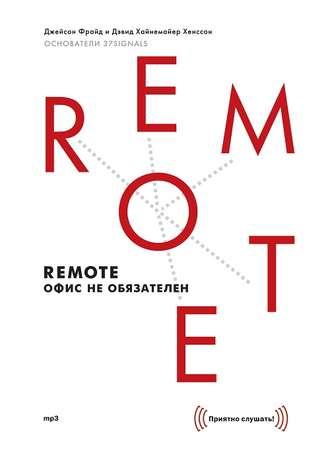 Аудиокнига Remote: офис не обязателен