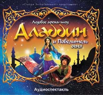 Аудиокнига Аладдин и Повелитель Огня (шоу-мюзикл)