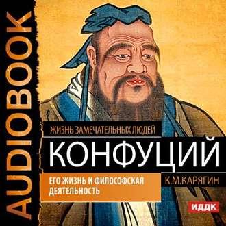 Купить Конфуций. Его жизнь и философская деятельность