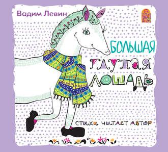 Аудиокнига Большая глупая лошадь