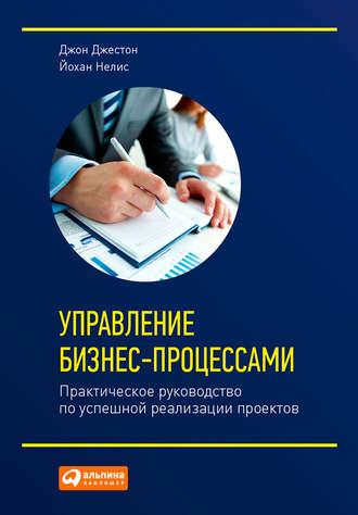 Купить Управление бизнес-процессами. Практическое руководство по успешной реализации проектов