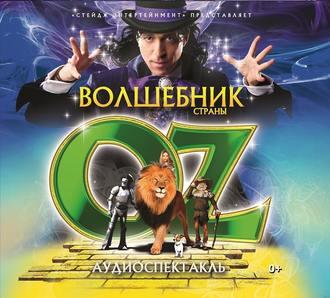 Аудиокнига Волшебник Страны OZ (шоу-мюзикл)