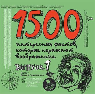 Аудиокнига 1500 интересных фактов, которые поражают воображение. Выпуск 1