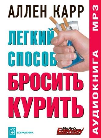 Аудиокнига Легкий способ бросить курить