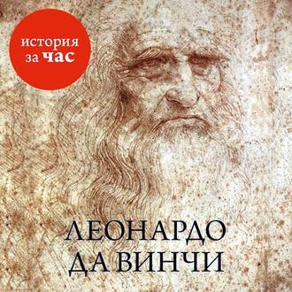 Аудиокнига Леонардо да Винчи