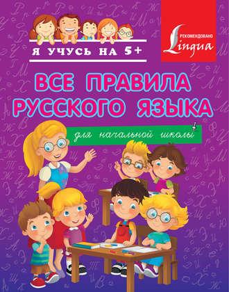 Купить Все правила русского языка для начальной школы