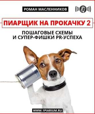 Аудиокнига Пиарщик на прокачку 2
