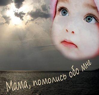 Аудиокнига Мама, помолись обо мне