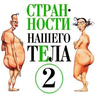 Аудиокнига Странности нашего тела-2
