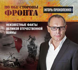 Аудиокнига По обе стороны фронта. Неизвестные факты Великой Отечественной войны