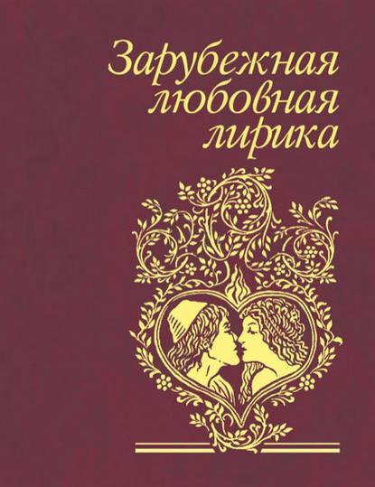 Купить Зарубежная любовная лирика по цене 270, смотреть фото