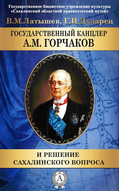 Купить Государственный канцлер А. М. Горчаков и решение сахалинского вопроса по цене 610, смотреть фото