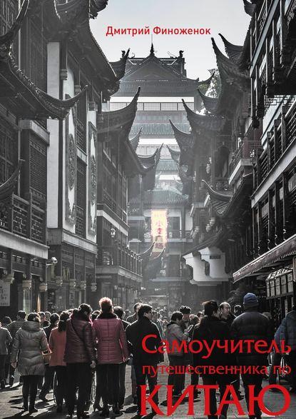 Купить Самоучитель путешественника по Китаю по цене 813, смотреть фото