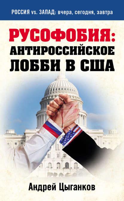 Купить Русофобия: антироссийское лобби в США по цене 1163, смотреть фото