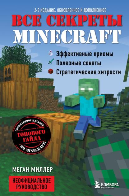Электронная книга Всесекреты Minecraft