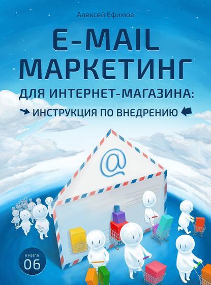 Купить E-mail маркетинг для интернет‑магазина. Инструкция по внедрению по цене 7383, смотреть фото