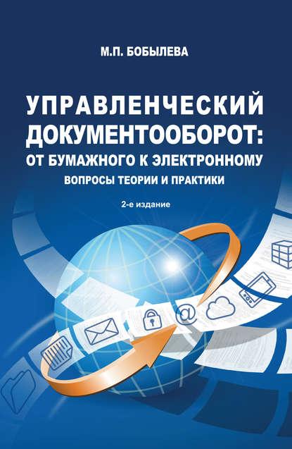 Купить Управленческий документооборот: от бумажного к электронному. Вопросы теории и практики по цене 1225, смотреть фото